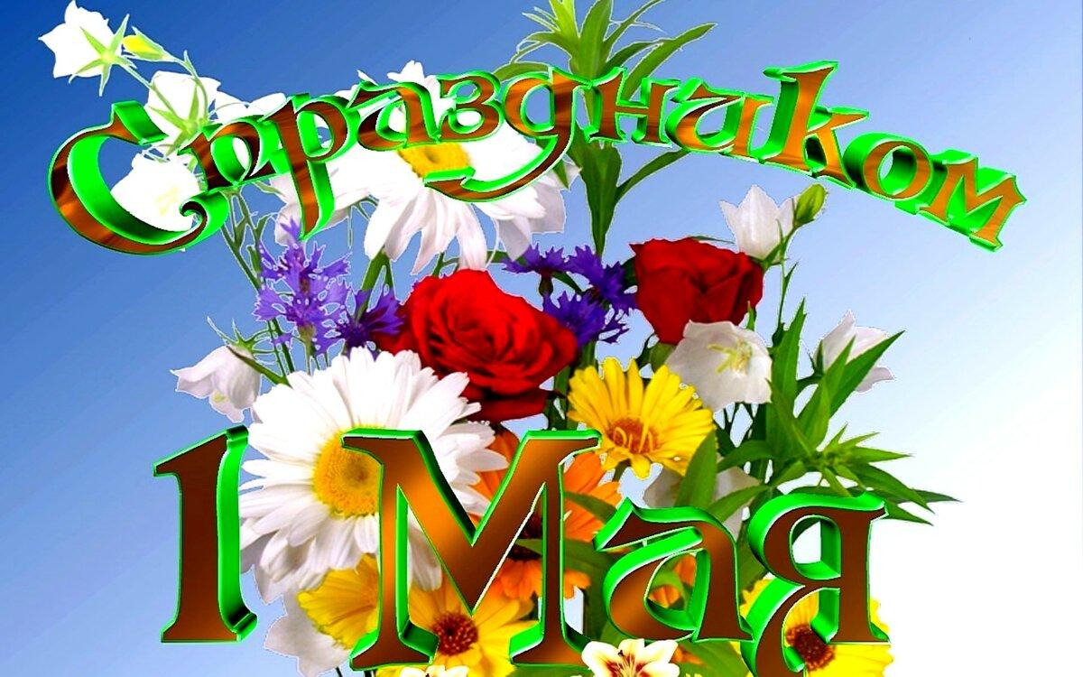 Поздравления с 1 маем открытки музыкальные