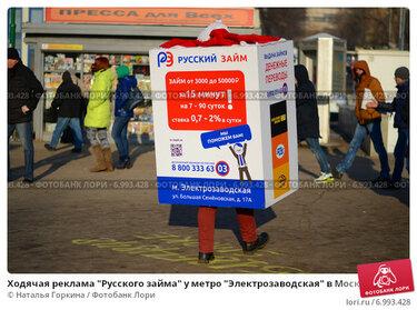 русский форт займы