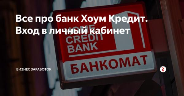Банк хоум кредит воронеж личный кабинет войти