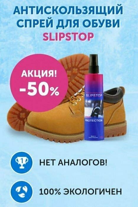 SlipStop - антискользящий спрей для обуви в Аркадаке