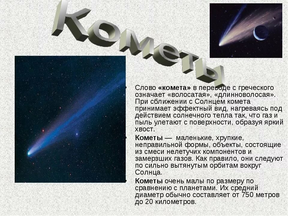 Сообщение о кометах и картинки