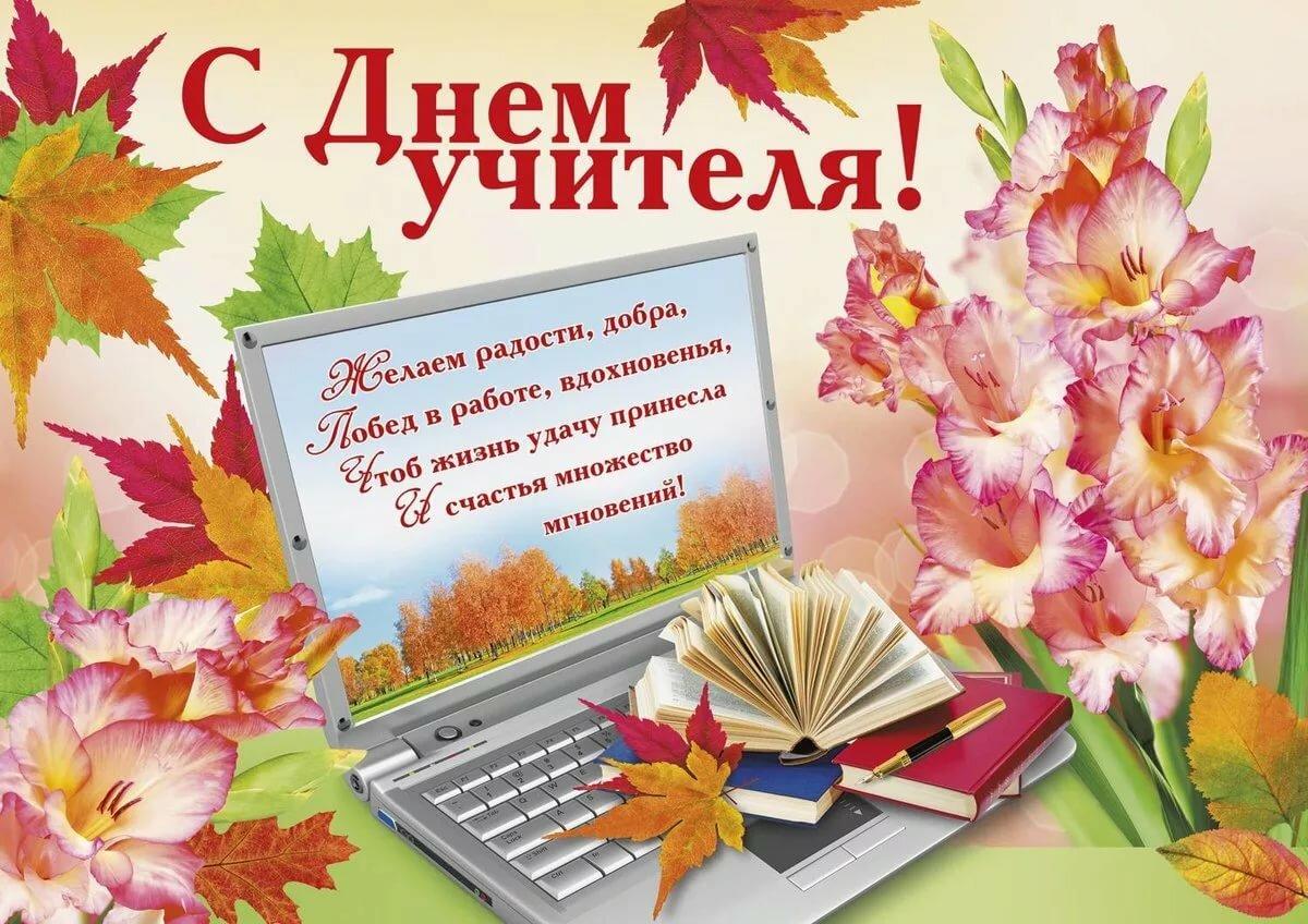 Открытка для учителя с пожеланиями