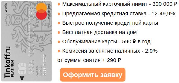 райффайзенбанк кредит наличными условия кредитования калькулятор