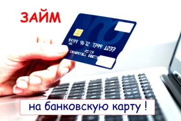 Кредит онлайн на карту без отказа без проверки мгновенно украина с 18 лет