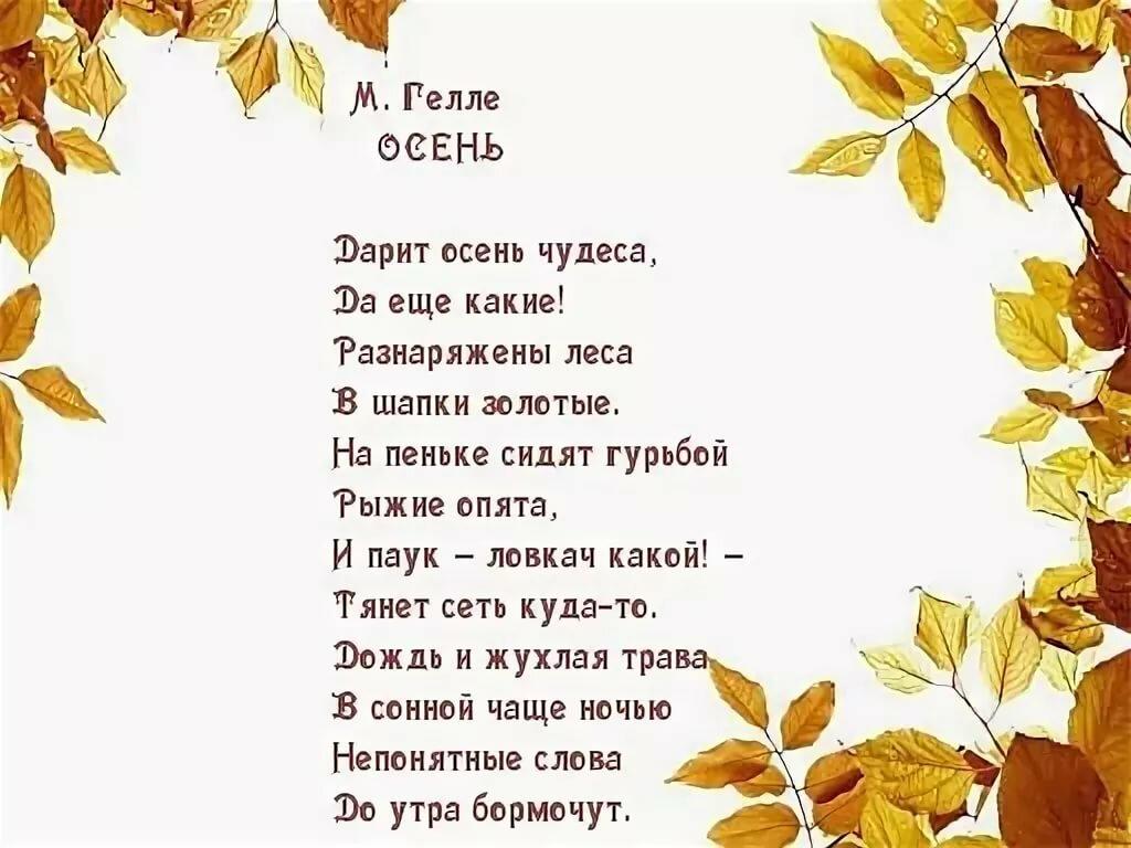 съедобные стихи про осень