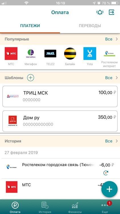 онлайн заявка на кредит в запсибкомбанке тюмень до зарплаты личный кабинет войти в личный зарплаты