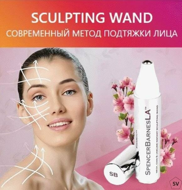 Корректирующий стик Sculpting Wand в Донецке