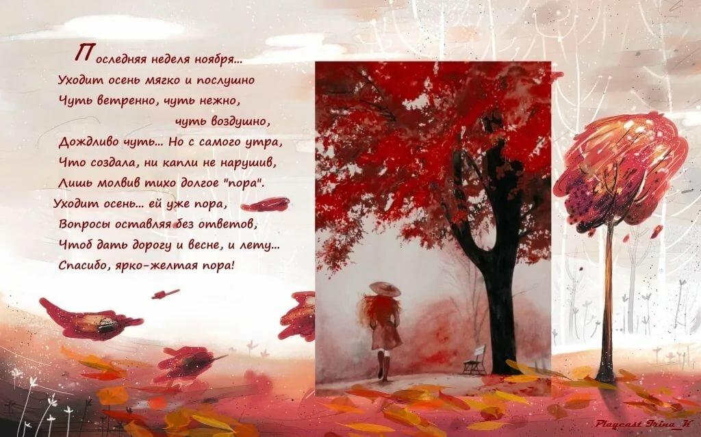 подробный прощай осень картинки стихи любите