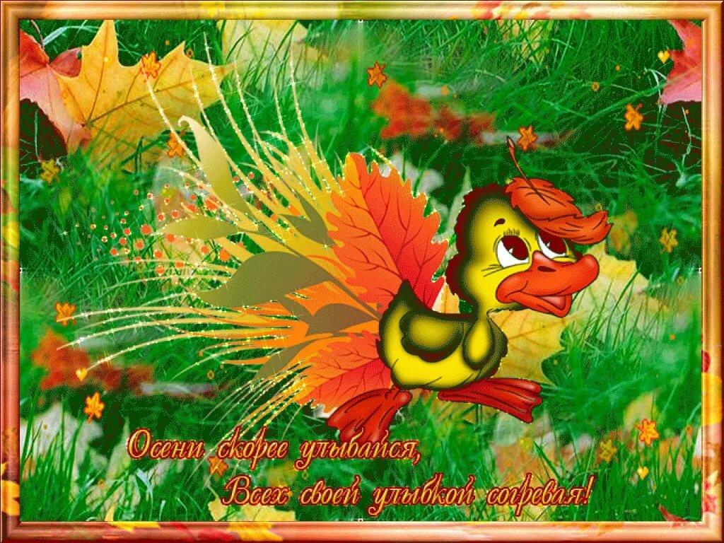 арки открытки доброго дня и удачи на весь день осенние именем