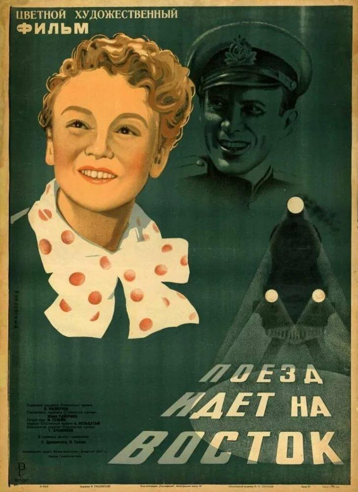 Поезд идёт на восток (СССР, 1947 год) смотреть онлайн