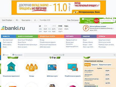 онлайн заявка на кредит наличными во все банки казани по паспорту