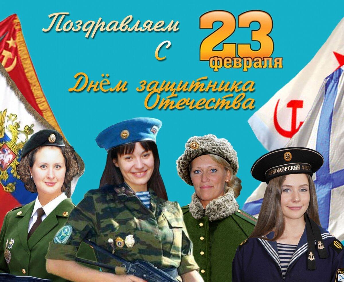 23 февраля поздравления от женщин