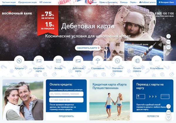 оплата кредита в восточном экспресс банке по номеру договора юристы челябинска бесплатная консультация по кредитам