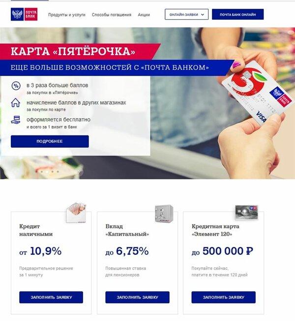 сбербанк заявка на кредит москва
