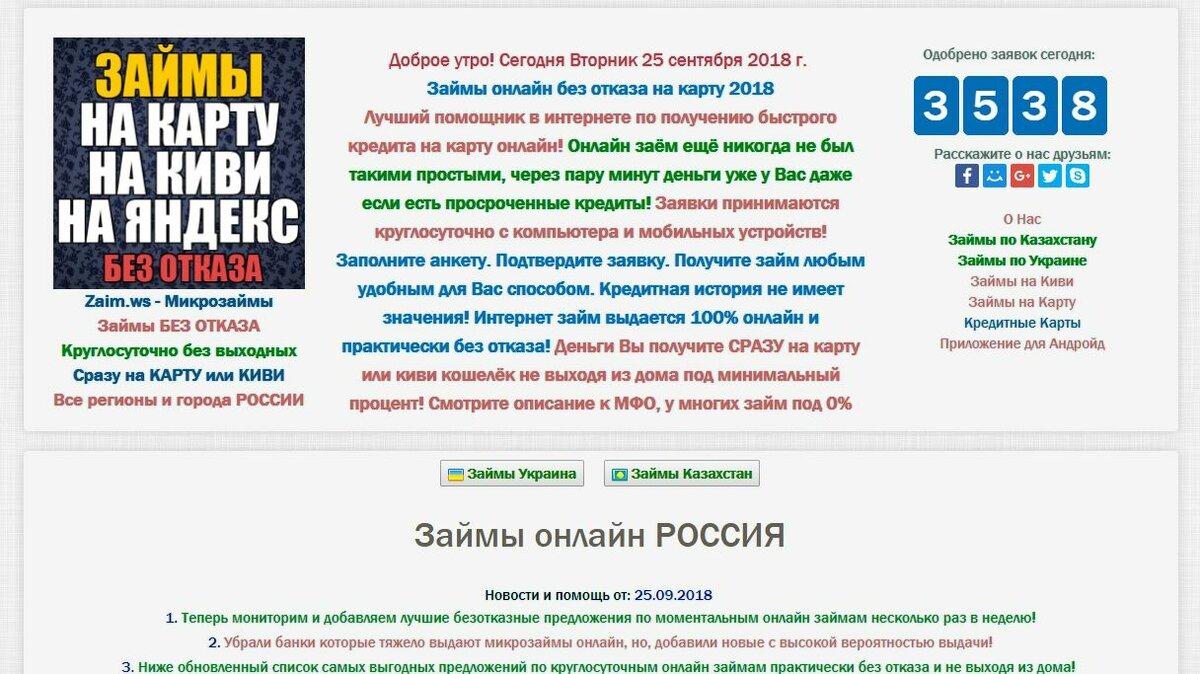 новые мфо казахстана горячая линия екапуста телефон