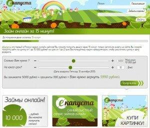 капуста займы онлайн личный где дают кредит наличными с плохой кредитной историей москва