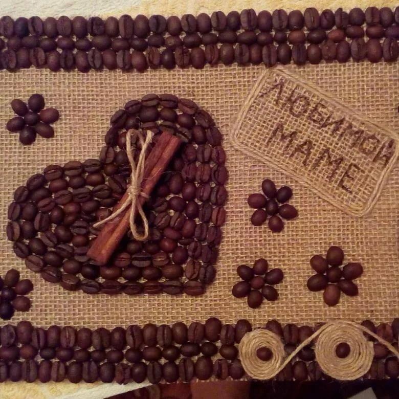 Открытка с днем рождения своими руками из кофейных зерен, пожеланиями