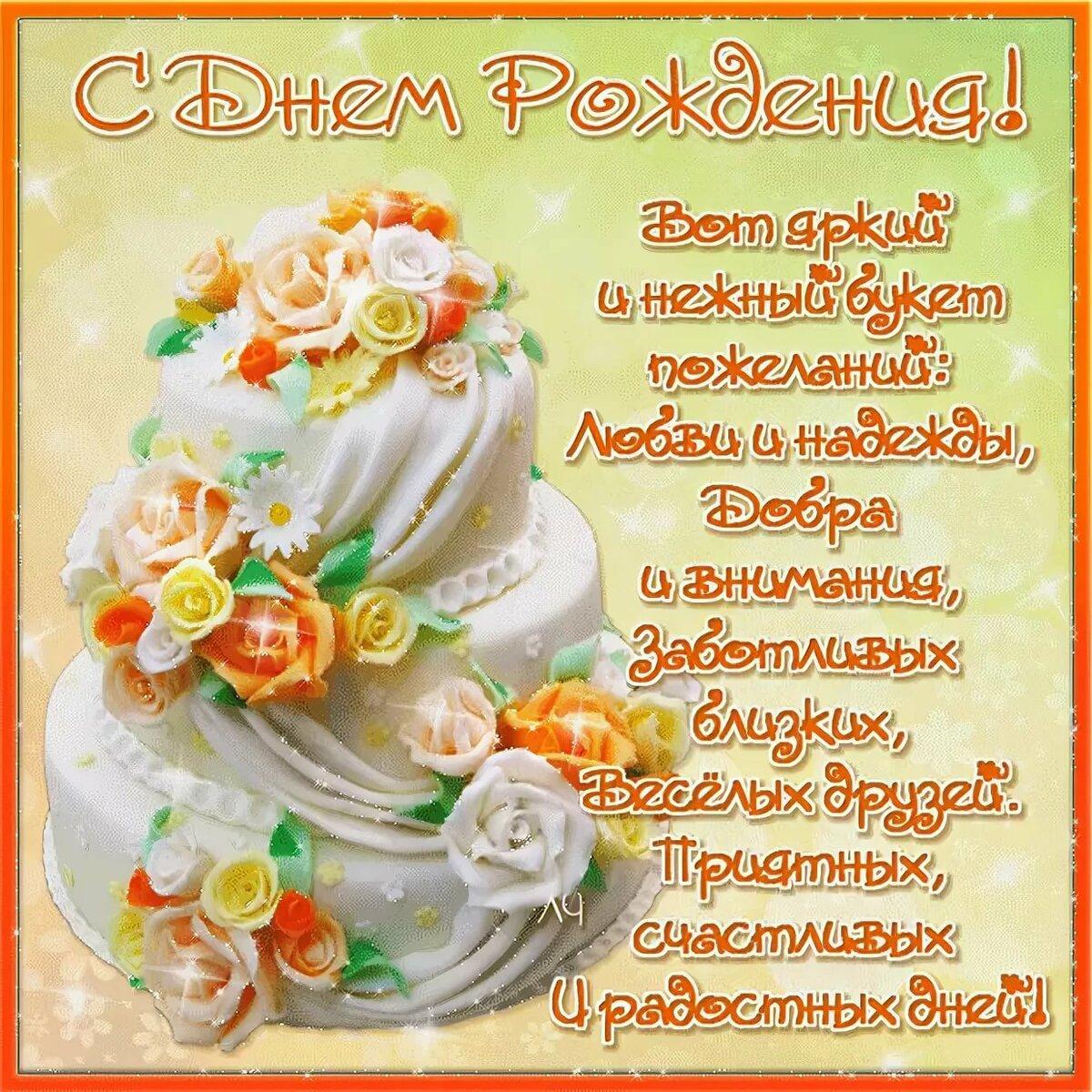 Вперед россия, музыкальная открытка с днем рождения подруге для вацап
