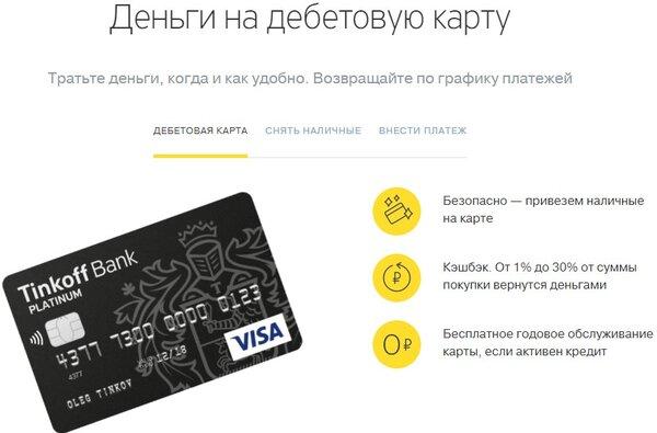 Банк москвы кредит наличными отзывы