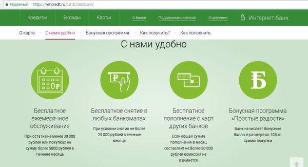 кредитная карта кукуруза оформить онлайн заявку на кредитный лимит курск как снять наличные с кредитной карты почта банка без комиссии