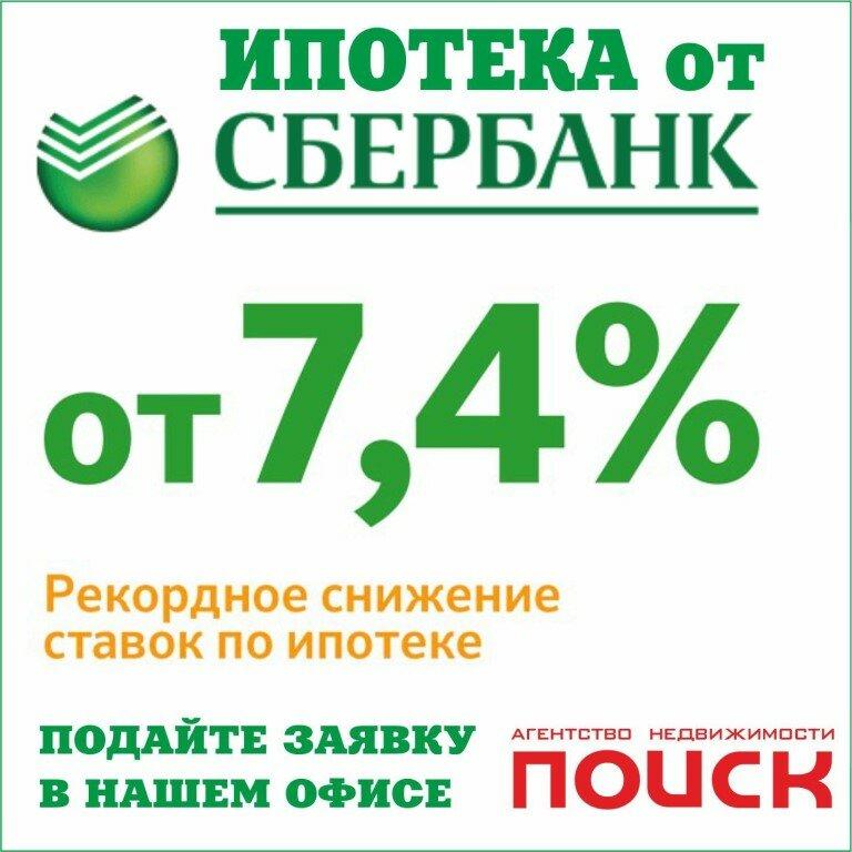 Ипотека в россии сбербанк