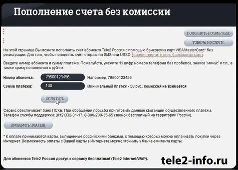 онлайн кредит заявка по телефону