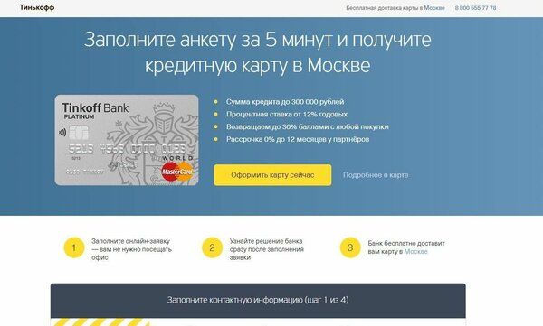 Как оформить кредит в тинькофф банк