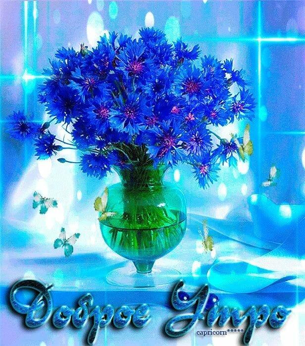 Открытка гифка доброе утро цветы