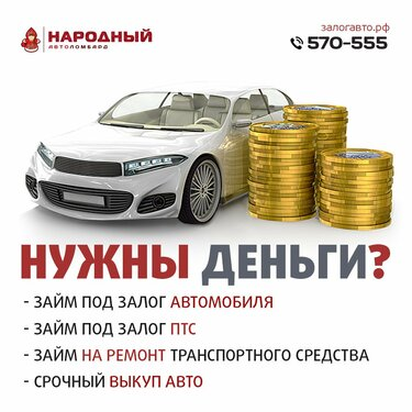 Деньги в долг череповец под залог авто займа под птс