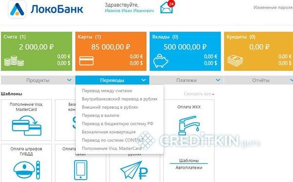 хоум кредит в якутске адрес узнать банковские реквизиты организации по инн