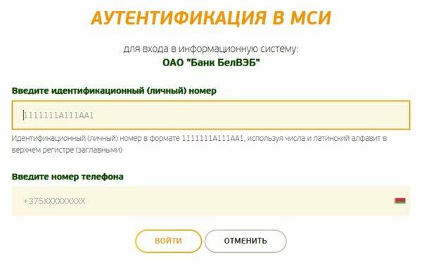 бпс банк онлайн интернет банкинг