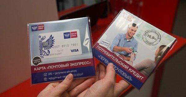 газпром потребительский кредит