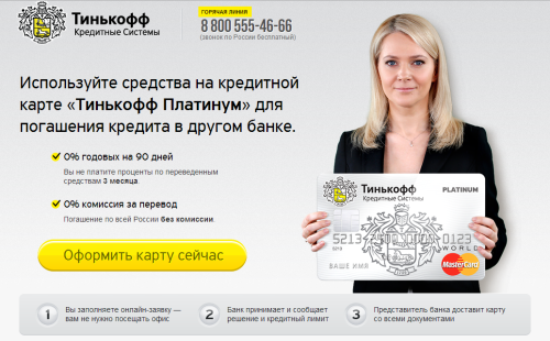 кредит наличными от тинькофф отзывы промокод до зарплаты займ май 2020