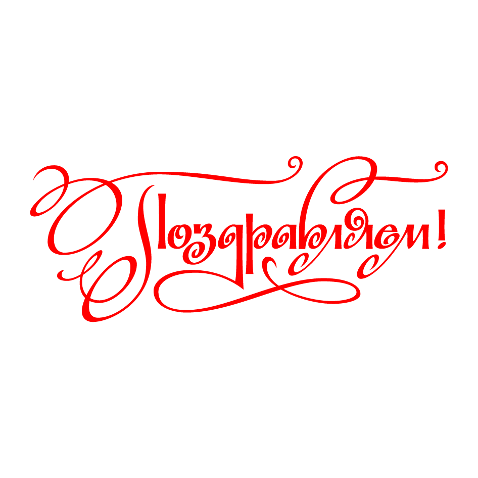 красивым шрифтом поздравление