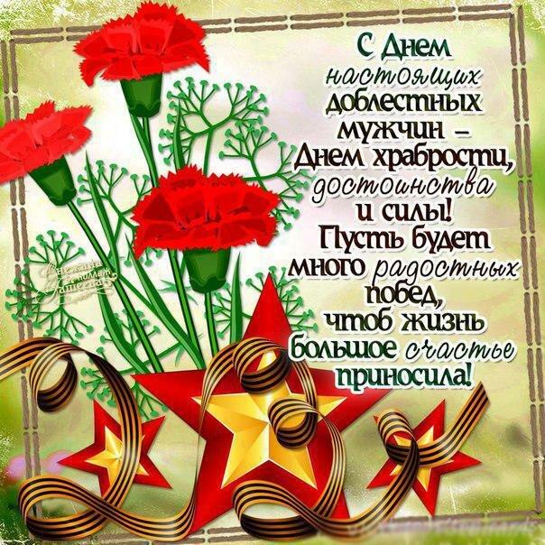 Сделать открытке, картинка 23 февраля поздравляю