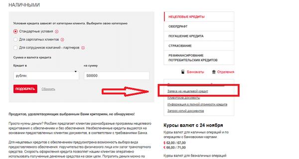 Евро кредит банк заявка онлайн втб заявка на кредит онлайн скачать