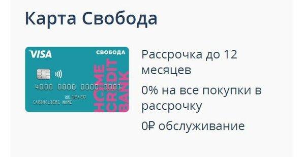 Банк хоум кредит карта свобода партнеры пермь