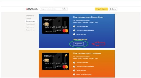 как взять кредит на яндекс деньгах райффайзенбанк кредитная карта 110 дней отзывы 2020