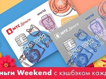 Онлайн заявка на кредит мтс банк деньги банки ульяновска кредиты онлайн заявки