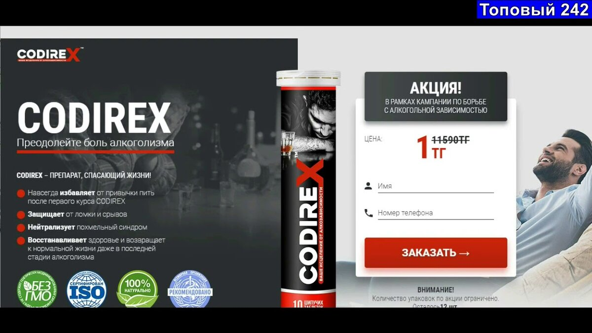 CODIREX от алкоголизма во Владикавказе