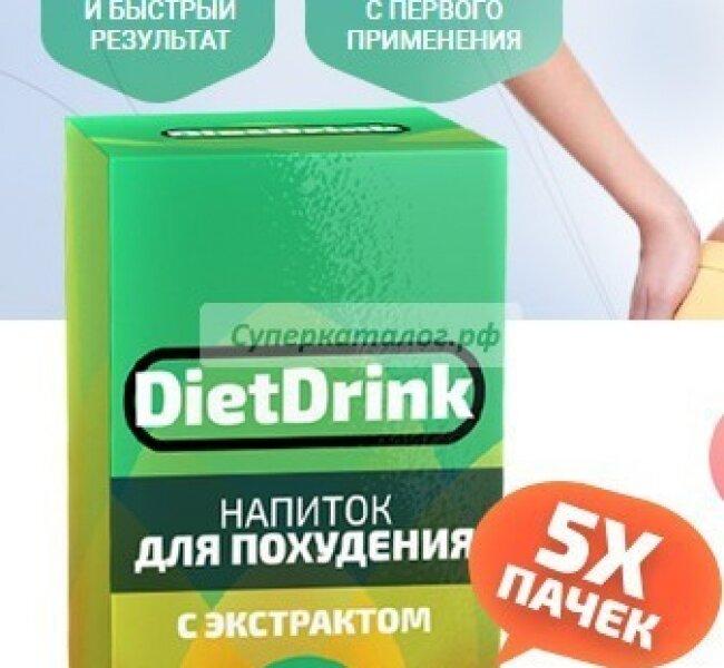 Диет Дринк Купить. Напиток DietDrink (Диет Дринк) для похудения