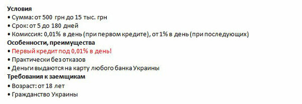 взять кредит на 5 лет в украине альфа банк кредитная карта онлайн заявка пенза