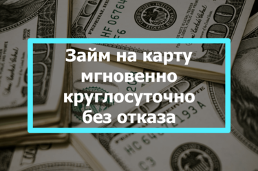 деньги онлайн на карту без отказа