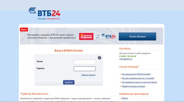 Заказать кредитную карту втб 24 через интернет пермь