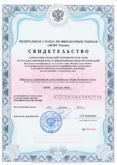 доп соглашение о продлении срока займа активировать карту рассрочки хоум кредит