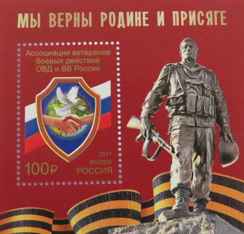 День ветеранов боевых действий поздравления в картинках