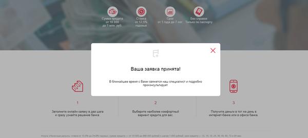 Банк кредит онлайн нижний новгород генбанк севастополь взять кредит