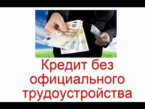 кредит без пенсионных отчислений