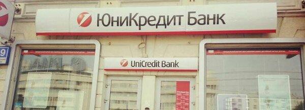 Кредитный калькулятор юникредит банка потребительский кредит