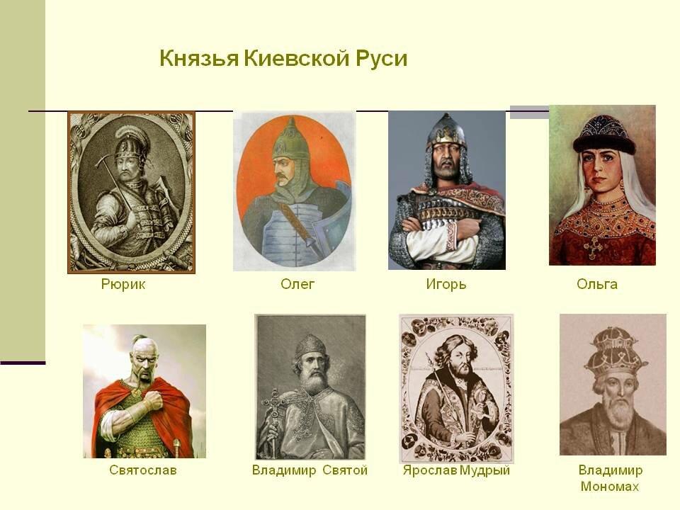 Картинки первых русских князей
